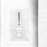 『開基百年記念「桔梗沿革誌」(2)巻頭文』の画像