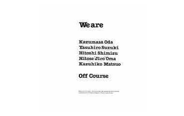 『オフコース 「We are」』の画像