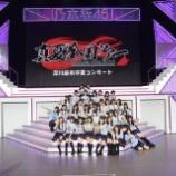『【乃木坂46】『深川麻衣卒業コンサート』集合写真が公開!これは本当にいい写真だな・・・』の画像