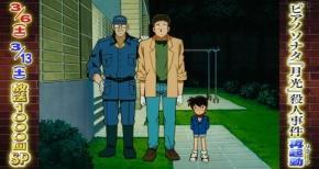 【名探偵コナン】第235話…ワインセラーで殺人事件(リマスター感想)