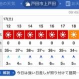 『今日の戸田市は最高38度(14時)が予報されています。外出や戸田ふるさと祭りにお越しの際は熱中症対策をしっかり意識してください。』の画像