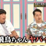 『【乃木坂46】設楽統が齋藤飛鳥を『あすかちゃん』呼びしている理由・・・』の画像