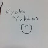 『電子工作でオリジナルなプレゼントを モノづくりに目覚めたFabLab渋谷体験ツアー【湯川】』の画像