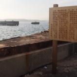 『【艦これ聖地巡礼】若松の軍艦防波堤』の画像