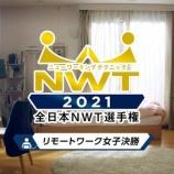 『【乃木坂46】卒業生メンバー、まさかのCMに大抜擢!!!!!!キタ━━━━(゚∀゚)━━━━!!!』の画像