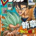 Vジャンプ 2021年6月号 表紙【画像再更新】