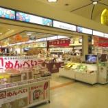 『JAL×はんつ遠藤コラボ企画【長崎編】番外編・お土産(長崎空港エアポートショップ)』の画像