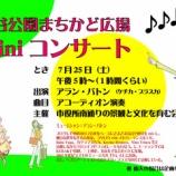 『本日午後5時から後谷公園街かど広場でミニコンサートを開催します』の画像