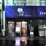 『青い照明と白い壁の不思議空間焼酎Bar「二枚橋」お勧めです』の画像