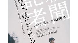 日本アカデミー賞、韓国人が優秀主演女優賞…加計がモデルの学校が生物兵器を製造するトンデモ映画「新聞記者」主演