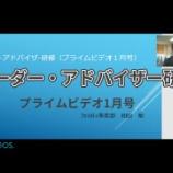 『リーダー・アドバイザー研修 Ep2「プライムビデオ1月号」』の画像
