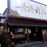 『JAL×はんつ遠藤コラボ企画【福井編2】2日め・ハンバーガー(三國湊座)』の画像
