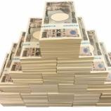 『【画像】1億円欲しいやつ、今すぐこれを見ろ!! →』の画像