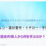 『国東下村塾「光マイクロバブル技術特別セミナー」第6回を終えて(1)』の画像