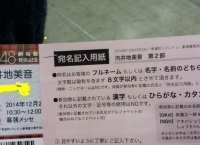 【AKB48】向井地美音のサイン会レポが羨ましすぎる件・・・