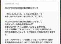 向井地美音、新型コロナ感染のため「AKBINGO!NEO」はリモート出演に。スタジオ収録は代わりに倉野尾成美が繰り上げ