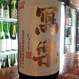 『ダイナミックな日本酒 冩樂 ~福島会津若松 宮泉銘譲~』の画像