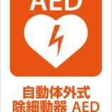 『戸田市内のコンビニ全店舗に「AED」設置 今年度の戸田市の目玉施策のひとつです』の画像