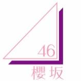"""『超速報!!!『櫻坂46』カラーは""""白""""!!!新ロゴも発表!!!10月14日から始動へ!!!!!!』の画像"""