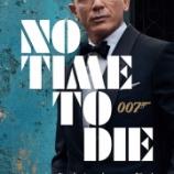『映画『007/ノー・タイム・トゥ・ダイ』予告編!』の画像