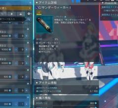 【特効】C/サンダーウィーカーⅠ特殊能力追加アイテム【PSO2:NGS】