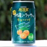 『【飲んでみた】自分基準ではレア品!「アシードアスター 完熟 沖縄シークヮーサーのチューハイ」』の画像