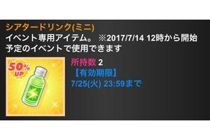 【グリマス】次回シアタードリンク&キャンディ使用イベントは7月14日から!