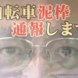 『戸田市犯罪のないまちづくり協議会「自転車泥棒通報します」迫力あります!』の画像