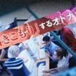 ひきこもり支援、親から1000万円騙し取る悪徳ビジネスが蔓延…