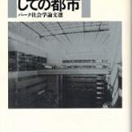新型コロナ、日本に壮大な社会実験(本番)を誘発