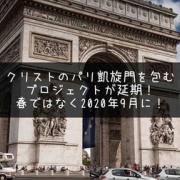 クリストのパリ凱旋門を包むプロジェクトが延期!春ではなく2020年9月に!