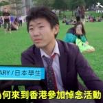 【香港】日本人18歳学生「日本の報道じゃ分からないので香港とつながるために来ました」