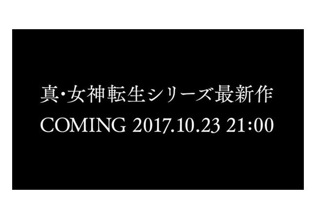 『真・女神転生』最新作10月23日21時に動画で発表!