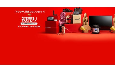 『セール情報14:日本Amazon初売りセール2020』の画像