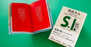 任天堂 岩田社長の言葉を集めた本『岩田さん』の3章までが無料公開!全体の半分にあたる分量