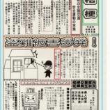 『「桔梗交番情報 9月号」が寄せられました』の画像