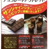 『芥川製菓チョコレートアウトレット販売(戸田市文化会館)は明日10時からです』の画像