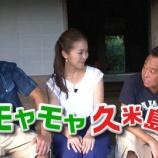 『福田典子アナがモヤさま後任となった理由がやばい【画像】』の画像