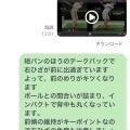 オンラインレッスン LINE@でインターネットレッスン