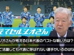 セルジオ越後「メディアが視聴率を取れる選手を優先し続ければ、日本サッカーは終わる」