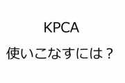 Kernel Principal Component Analysis (KPCA) の実用的かつ実践的な方法
