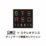 『『ステレオテニス×都城中めがね店 ヴィンテージ眼鏡セレクション』特設コーナーがオープンしました』の画像