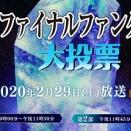 [投票]NHKが実施している「全ファイナルファンタジー大投票」中間結果の一部が発表、キャラはセフィロス、スコール、ノクト、ティナらが10位台にランクイン