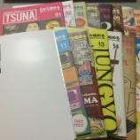 『【フリペ図鑑】No.27:TSUNA』の画像