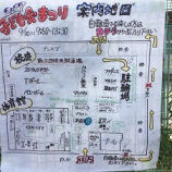 『戸田市立戸田第一小学校子ども会まつりが開催されました』の画像
