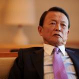 『【悲報】麻生太郎「一律10万円給付のような話はとても飲めない、次の首相は財政健全化にしっかり取り組む人がいい」』の画像