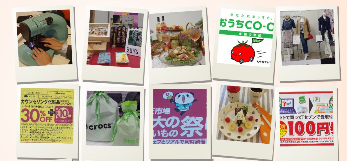 主婦のためのお買い物達人マニュアル イメージ画像