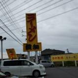 『今日のお昼ご飯 ラーメン横綱 川越店』の画像