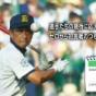 【高校野球】夏将軍・松山商が今治西を率いた名将・大野 康哉監督の下で再始動