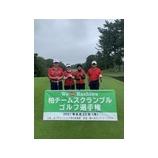 『柏ゴルフフェスタ2021 スクランブルゴルフ選手権』の画像
